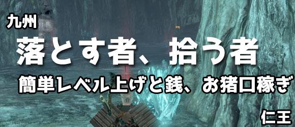 kyushu_drop
