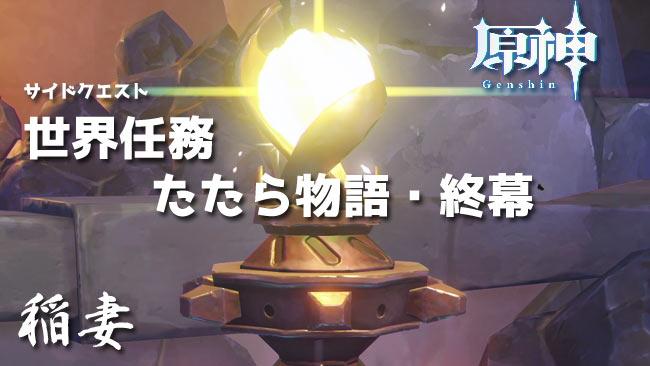 genshin-v20-quest15