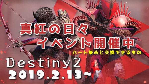destiny2_0213event20