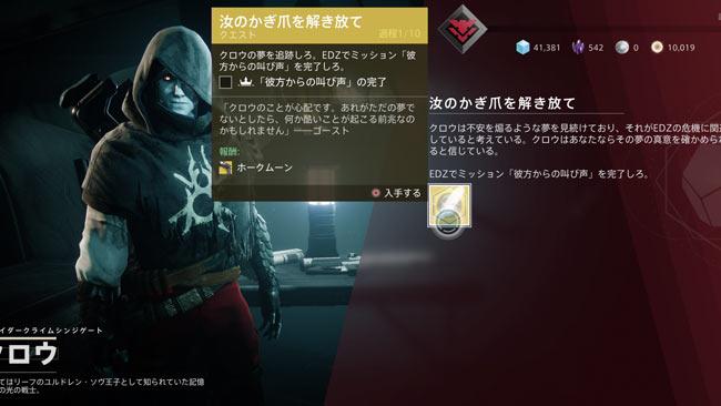 destiny2-s12-quest3-exo1-0
