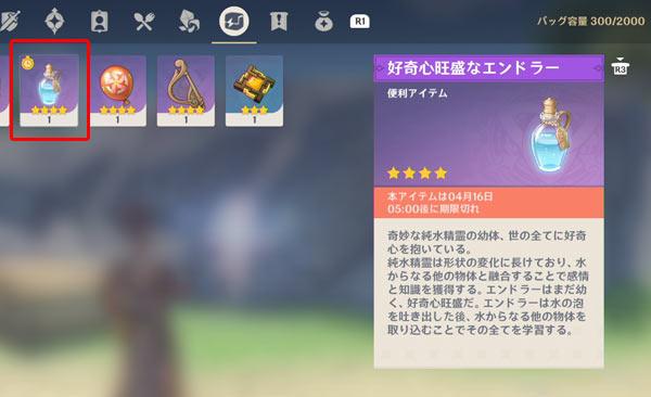 genshin-pickup-20210409-11