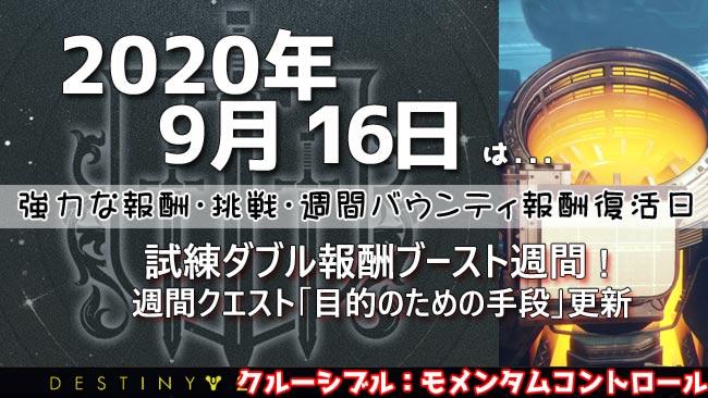 destiny2-week-20200916