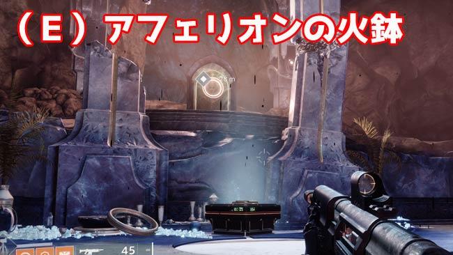 destiny2-season15-q6-6
