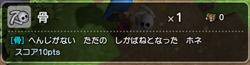 item_hone