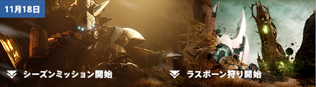 destiny2-season12-roadmap-4
