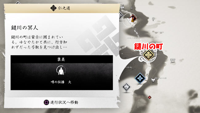 ghost-of-tsushima-story14-0