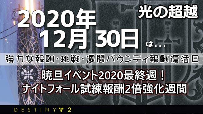 destiny2-2020-01230