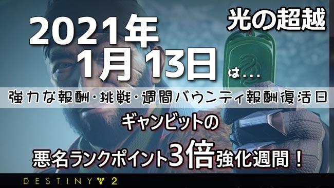 destiny2-2021-0113-x3