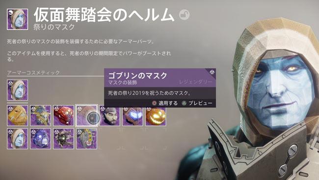 destiny2-2020-mask2
