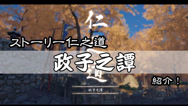 ghost-of-tsushima-story4-4