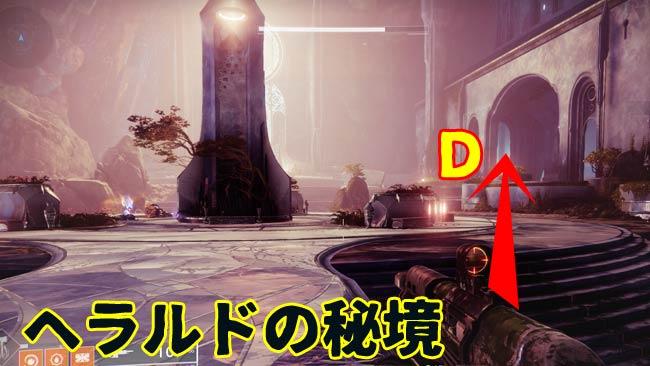 destiny2-s15-quest8-4-3