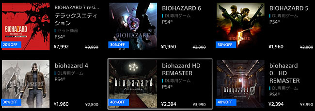 20170315SALEbiohazard