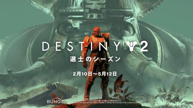 destiny2-0210-1
