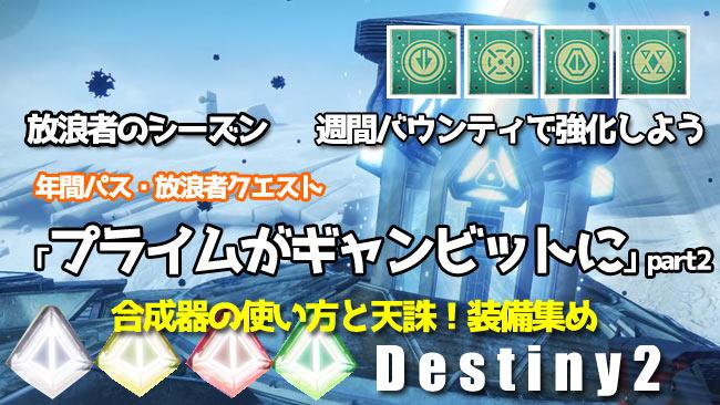 destiny2drifter06