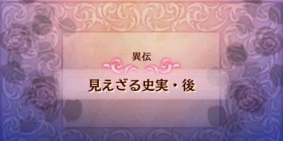 feif_iden_miezaru2