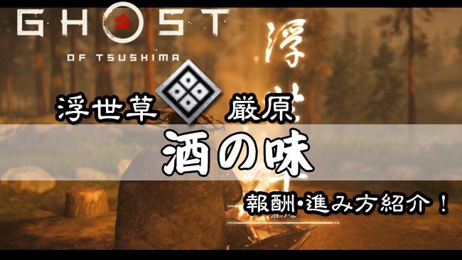 ghostof-tsushima-kusa-6