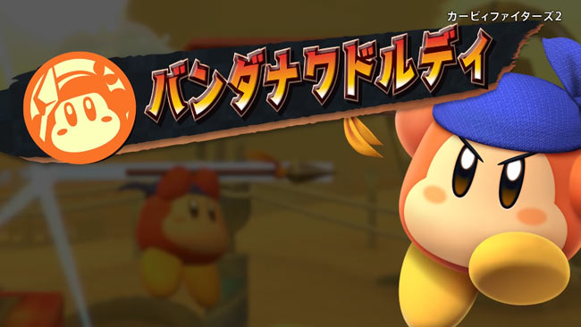 switch-kirby-fighters2-24