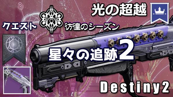 destiny2-season15-quest5