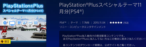 PS4_theme201511