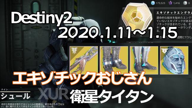XUR20200111-0115