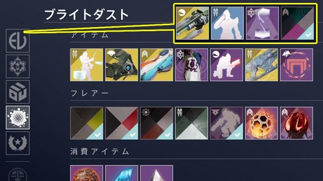 destiny2-2021-0901-2