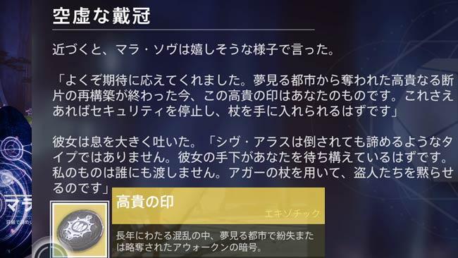 destiny2-s15-quest10-16