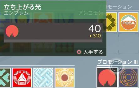 160113003emblem
