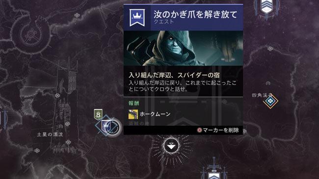 destiny2-s12-quest4-2map
