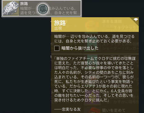 destiny2-y3-exotic-quest3-7