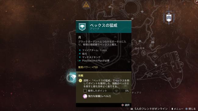 destiny2-y3season8-vex1-4