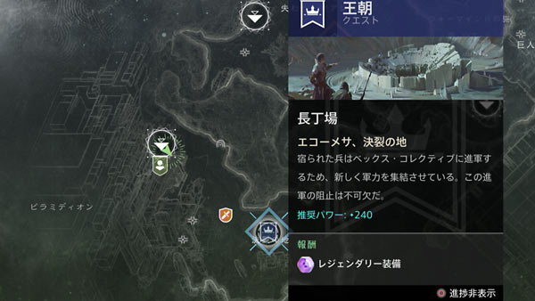 destiny2quest_king2_1