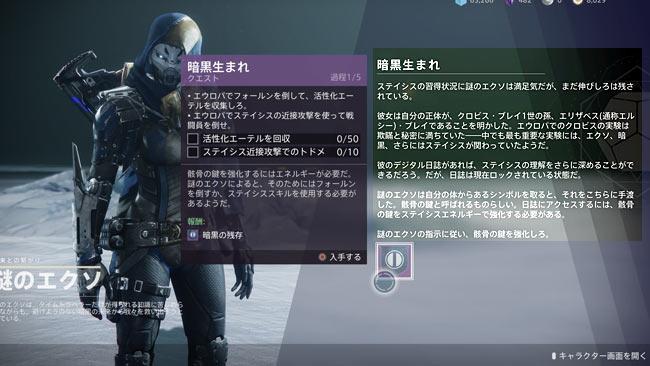 destiny2-y4-storyquest5-4