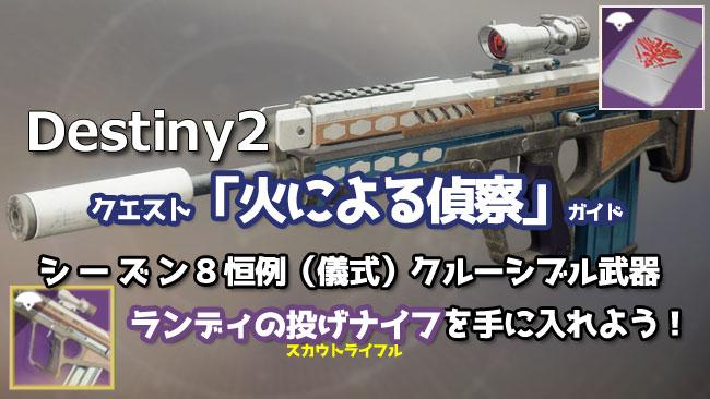 destiny2-ritual-quest2title