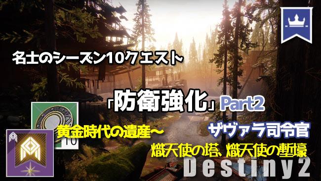 destiny2-s10-quest3