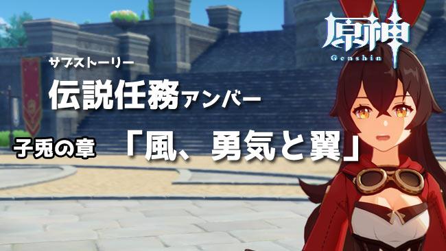 genshin-legend-quest2amber