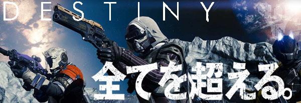 destiny_ss