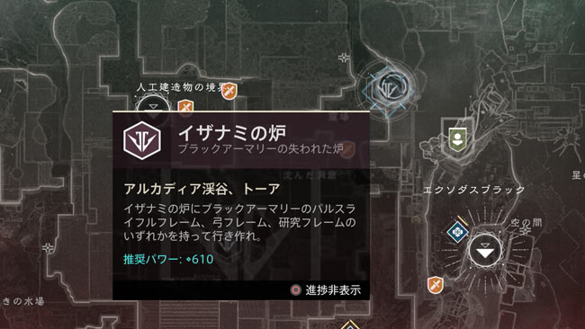 Destiny2_20190123_1