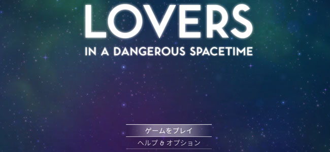 LoversDangerousS08