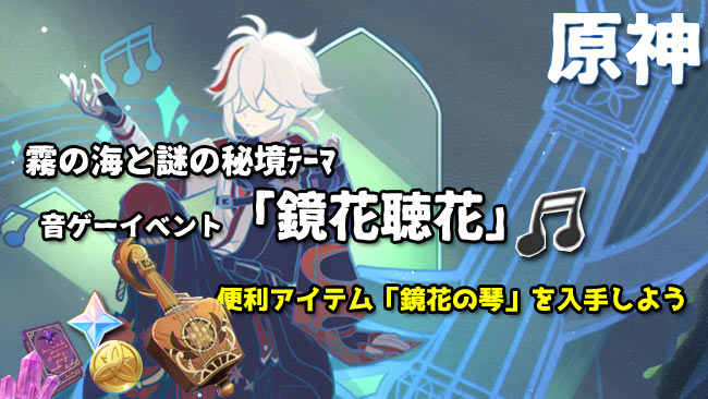genshin-v22-event1-t