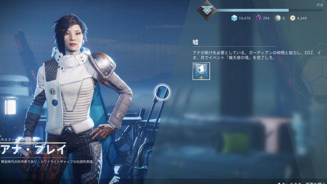 destiny2-uso