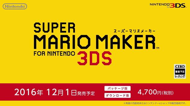 3dsMariomaker1