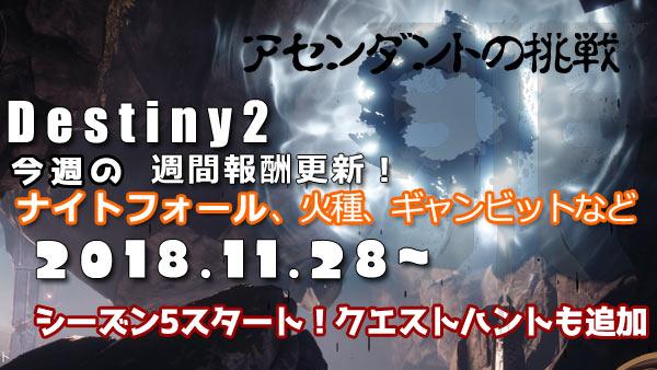 destiny2_1128