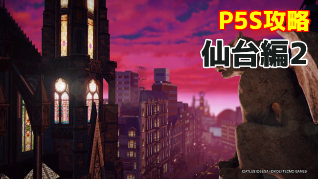 ps4nsw-p5s-sendai2