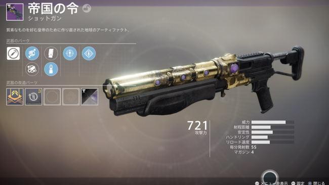 destiny2s7yajuu7imperialdec