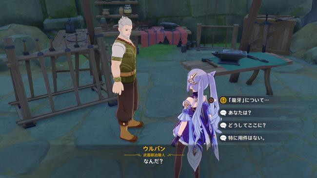 genshin-v12-quest5-kajiya