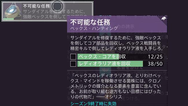 DESTINY2-s9-quest2-3