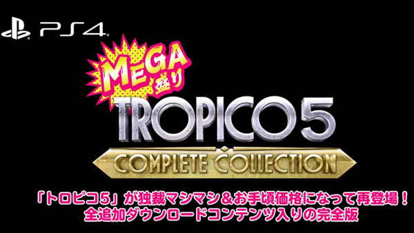 ps4mega_tropic5