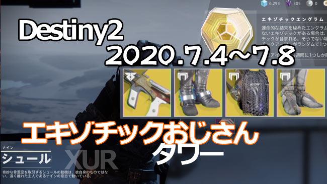 XUR2020-0704