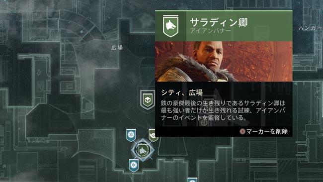 destiny2-0701-iron01