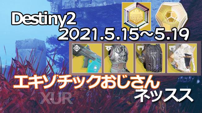 destiny2-xur-2021-0515